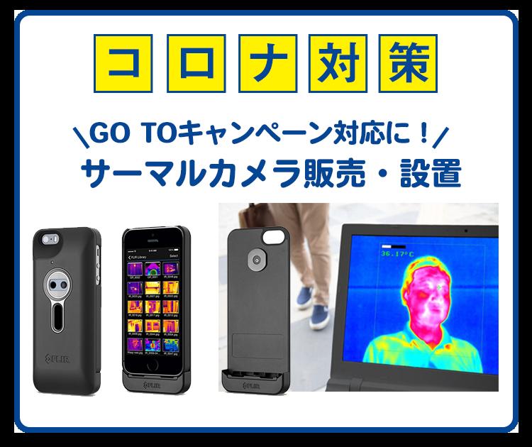 コロナ対策GOTOキャンペーン対応に!サーマルカメラ販売・設置